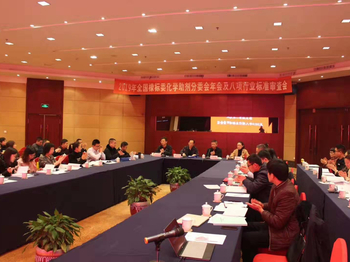 UHOO new materials attended the 2019 annual meeting of chemical additives sub-committee of China rubber standard committee and the review meeting of eight industry standards